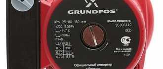 Циркуляционный насос Grundfos: модели, технические характеристики