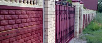Чем покрасить бетонный забор на улице?